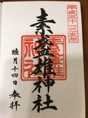 東京都素盞雄神社の御朱印
