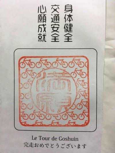 群馬県諏訪神社の授与品その他