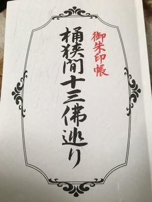 香華山 高徳院のご朱印帳(愛知県中京競馬場前駅)