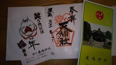 鹿嶋神社(茨城県日立駅) - 未分類の写真