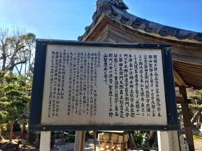 平野山 聖應寺の歴史