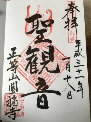 愛知県正等山 円福寺の御朱印
