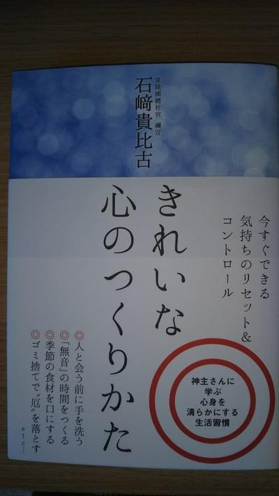 總社神社(茨城県)