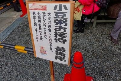 戒光寺(京都府)