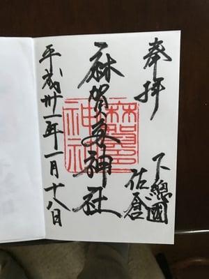 千葉県麻賀多神社の御朱印
