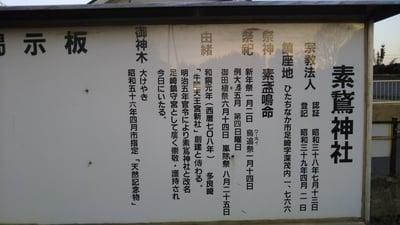 素鵞神社の歴史