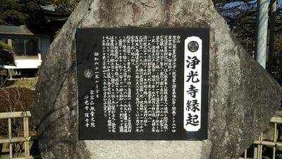 浄光寺の歴史