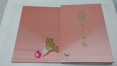 今宮神社の御朱印帳