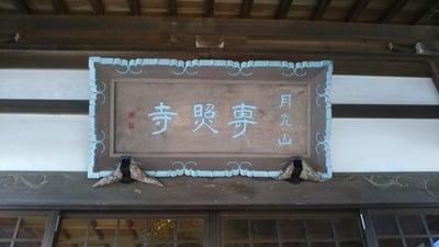 専照寺の本殿