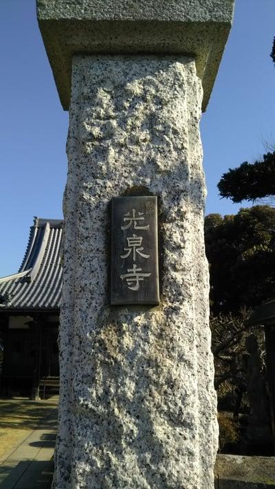 光泉寺(茨城県)
