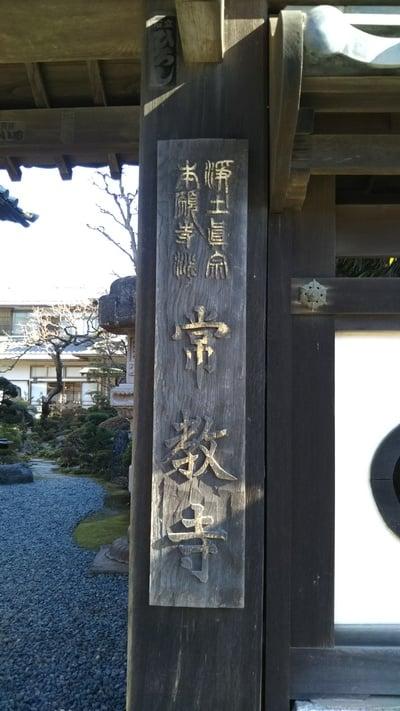 常教寺(茨城県)