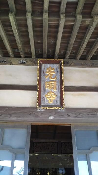 光明寺の建物その他