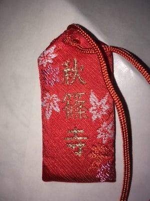 秋篠寺のお守り