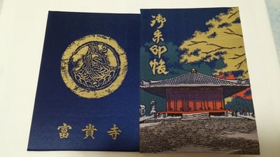 富貴寺の御朱印帳