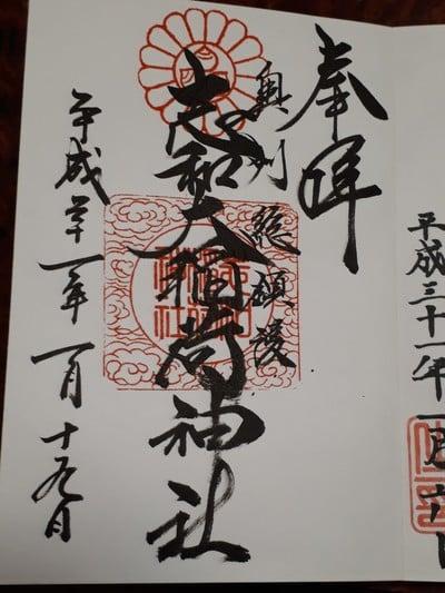 岩手県志和稲荷神社の御朱印