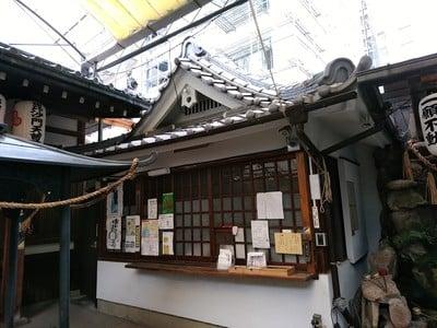 廣田神社の近くの神社お寺|浪速寺