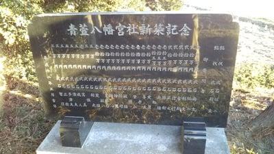 青萱八幡宮(茨城県)