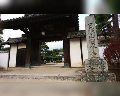 岡山県國分寺の山門