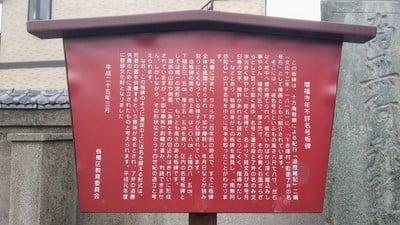 増福寺(東京都)