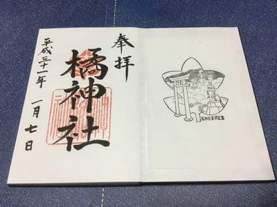 長崎県橘神社の御朱印