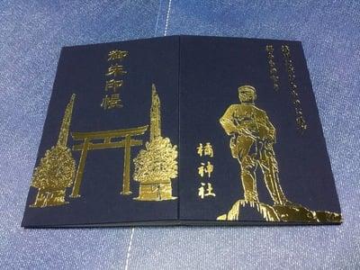 橘神社の御朱印帳