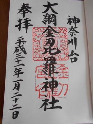 神奈川県大綱金比羅神社の御朱印