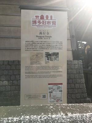 萬行寺(福岡県)