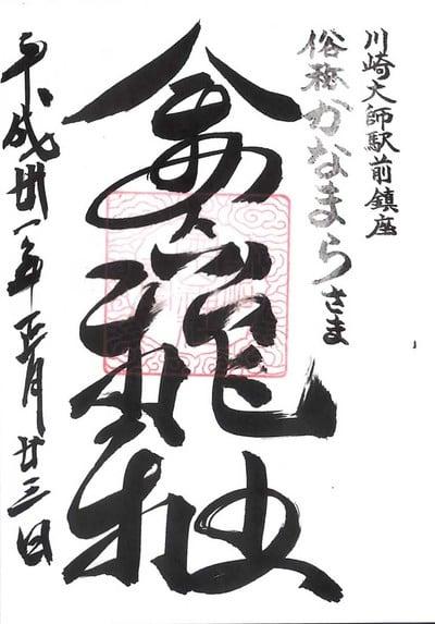 神奈川県若宮八幡宮 の御朱印