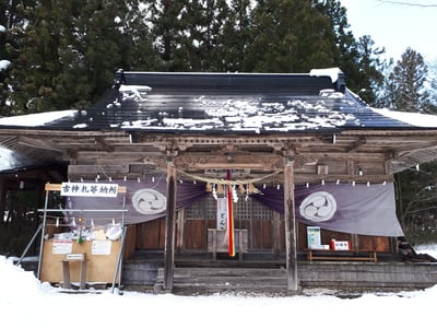 法雲寺の近くの神社お寺|熊野神社