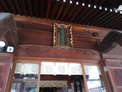 東京都三輪里稲荷神社の写真