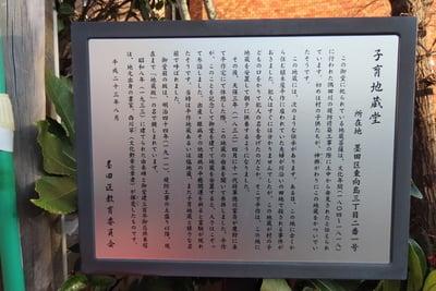 東京都子育地蔵堂の歴史