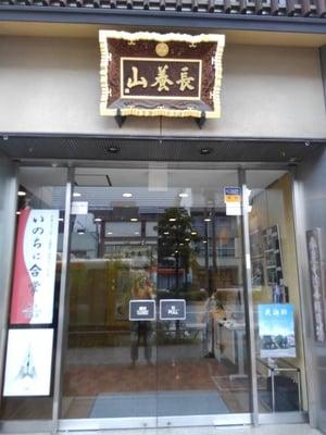 春慶寺(東京都)