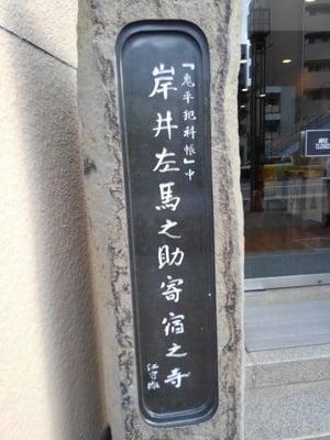 春慶寺の建物その他