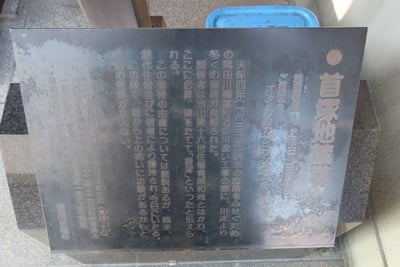 東京都正福寺の歴史