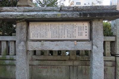 白鬚神社(東京都東向島駅) - 歴史の写真