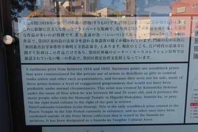 東京都法泉寺の写真