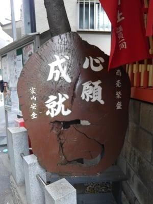 東京都睦稲荷神社の写真