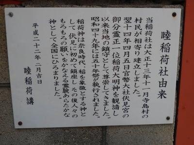 東京都睦稲荷神社の建物その他