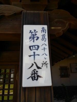 東京都善紹寺の建物その他