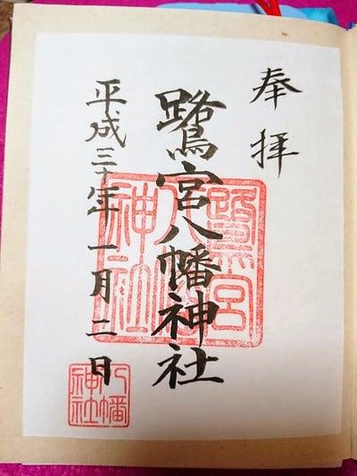 東京都鷺宮八幡神社の御朱印
