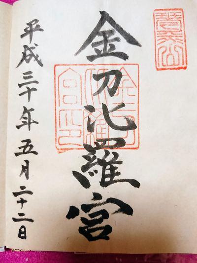 香川県金刀比羅宮の御朱印