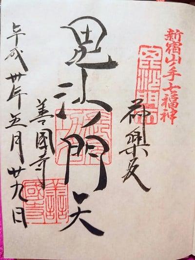 東京都善國寺の御朱印