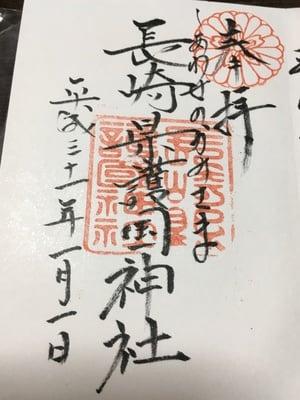 長崎県長崎県護国神社の御朱印