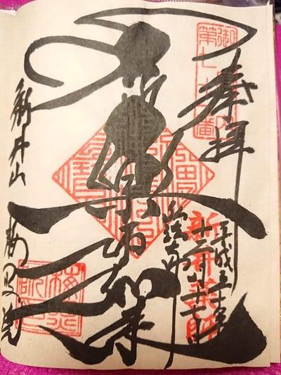 東京都新井薬師寺(梅照院)の御朱印