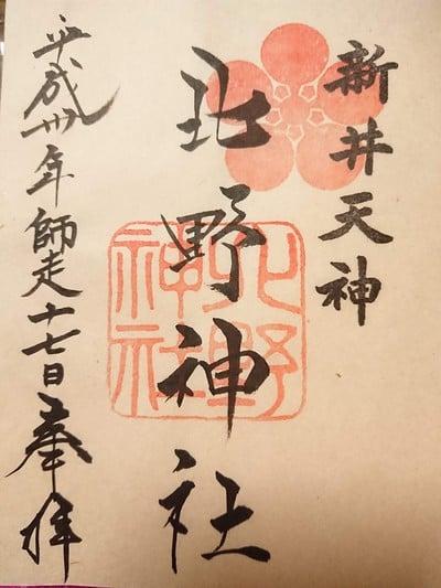 東京都新井天神北野神社の御朱印