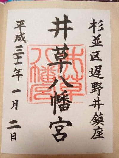 東京都井草八幡宮の御朱印