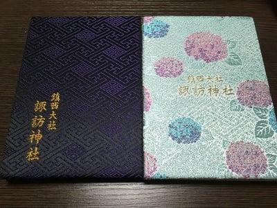 鎮西大社諏訪神社の御朱印帳