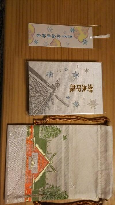 北海道北海道神宮の御朱印帳