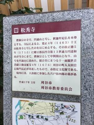 松秀寺の歴史