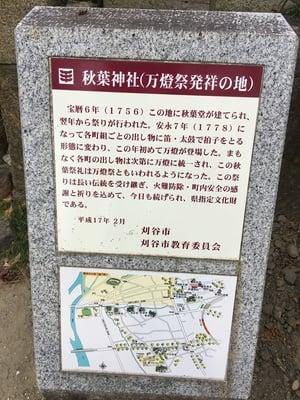 秋葉社の歴史